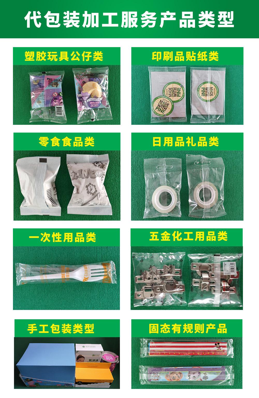 包装加工服务产品类型