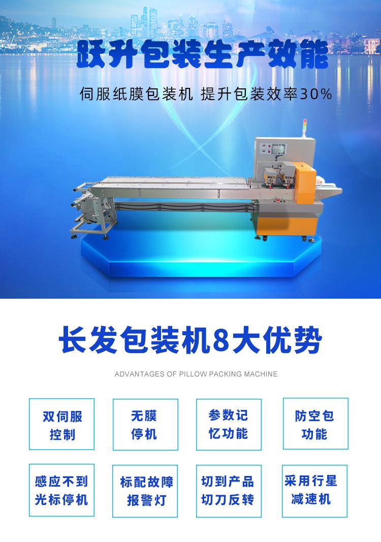 纸膜包装机优势功能