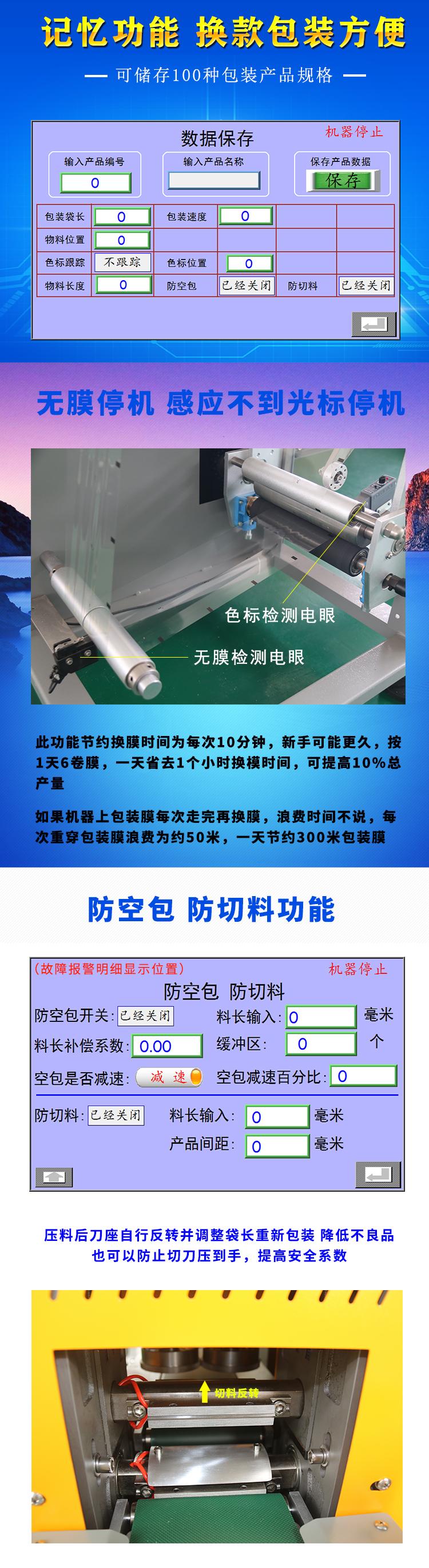 ZS-450X下走膜双伺服枕式包装机性能特点